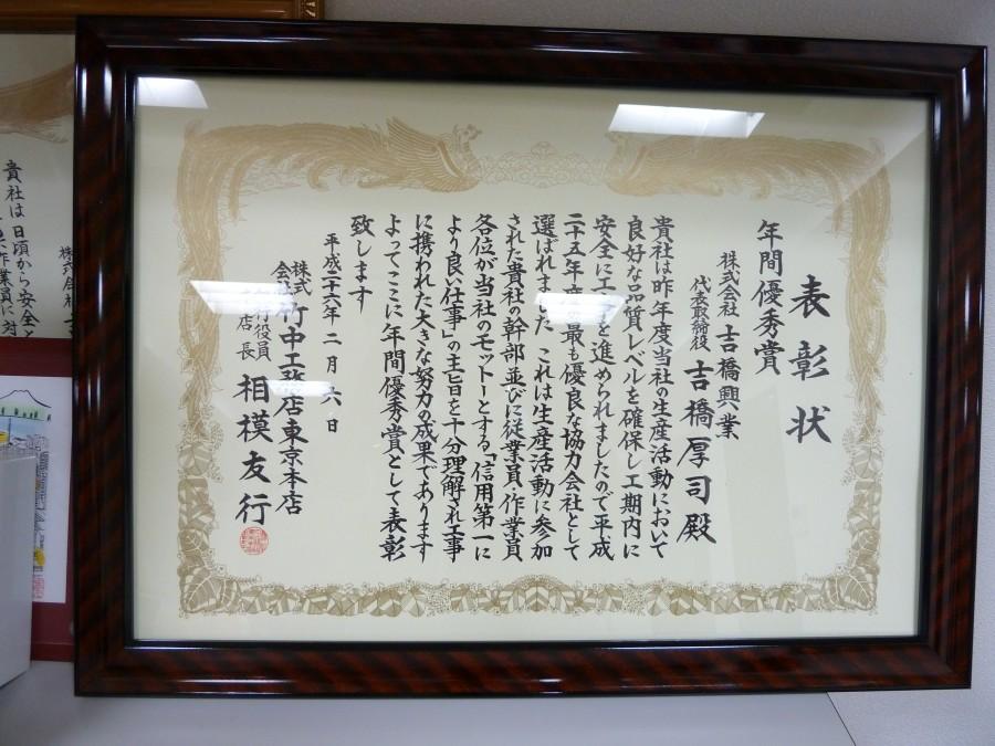 yoshihashi-045