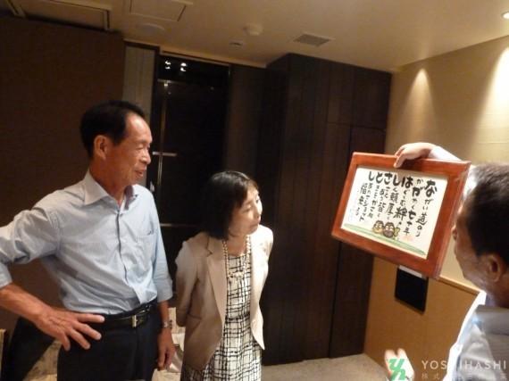 平成27年9月4日 長橋社長古希お祝い会 033
