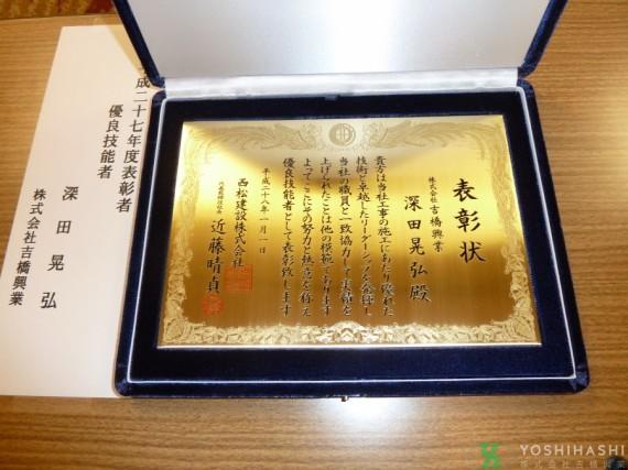 2016年西松建設総会 深田さん表彰 012
